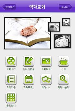 약대교회 poster