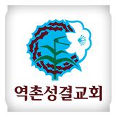 역촌성결교회 icon
