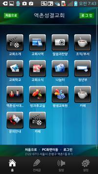 역촌성결교회 apk screenshot
