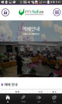 우리들교회 apk screenshot