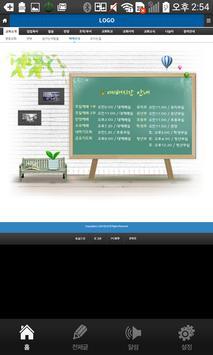 대전영광장로교회 apk screenshot