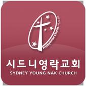 시드니영락교회 icon