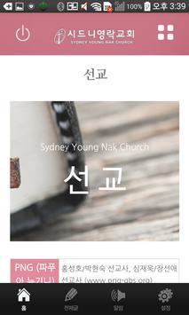 시드니영락교회 apk screenshot