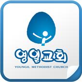 영일교회 icon