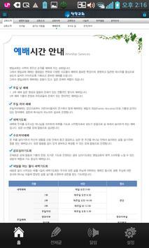 영일교회 apk screenshot