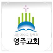영주교회 icon