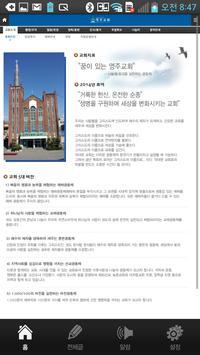 영주교회 apk screenshot