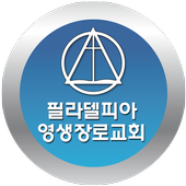 필라델피아영생장로교회 icon