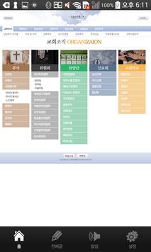 염창교회 apk screenshot