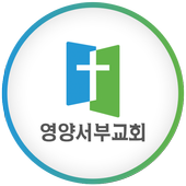 영양서부교회 icon