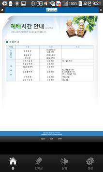 영양서부교회 apk screenshot