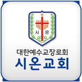 시온교회(최태협목사) icon
