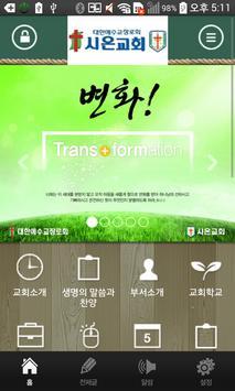 시온교회(최태협목사) poster