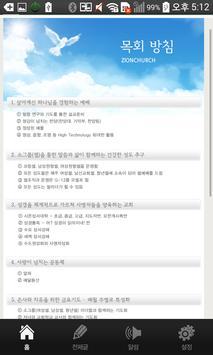 시온교회(최태협목사) apk screenshot