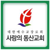 사랑의동산교회 icon
