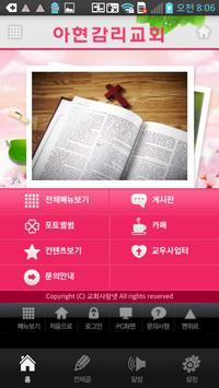 아현감리교회 poster