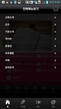아현감리교회 apk screenshot