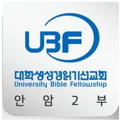 안암UBF2부 icon