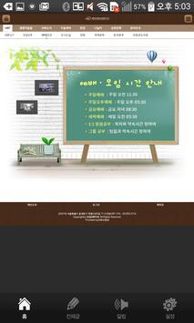 안암UBF2부 apk screenshot
