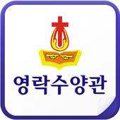 영락수양관 icon