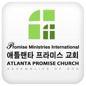 아틀란타프라미스교회 icon