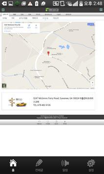 아틀란타프라미스교회 apk screenshot