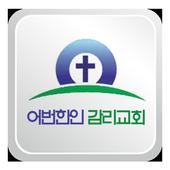 어번한인감리교회 icon