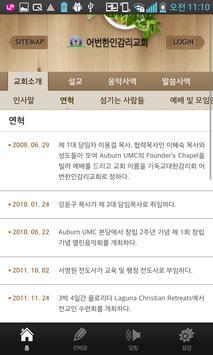 어번한인감리교회 apk screenshot