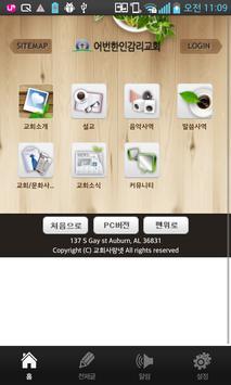 어번한인감리교회 poster