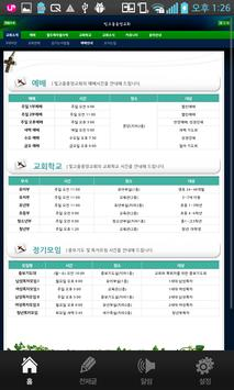 빛고을중앙교회 apk screenshot