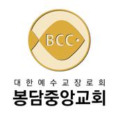봉담중앙교회 icon