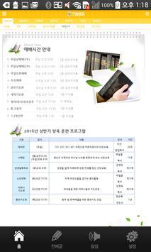 봉담중앙교회 apk screenshot