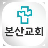 본산교회 icon