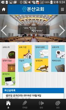본산교회 poster