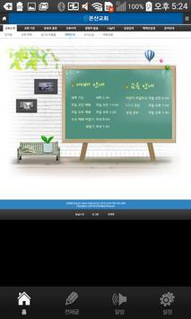 본산교회 apk screenshot