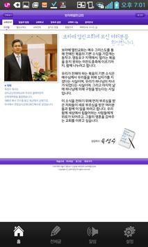 보라매열린교회 apk screenshot