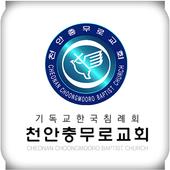 천안충무로교회 icon