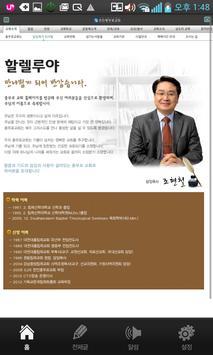 천안충무로교회 apk screenshot