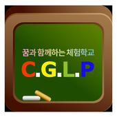 CGLP icon