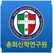 총회신학연구원 icon