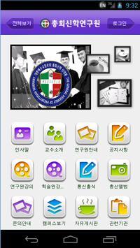 총회신학연구원 poster