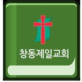 창동제일교회 icon