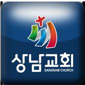 상남교회 icon