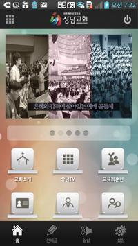 상남교회 poster