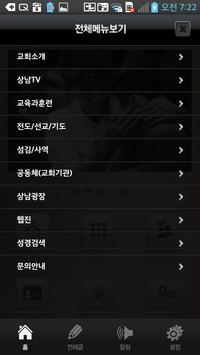 상남교회 apk screenshot