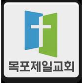 목포제일교회 icon