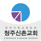 청주신촌교회 icon