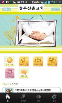 청주신촌교회 poster
