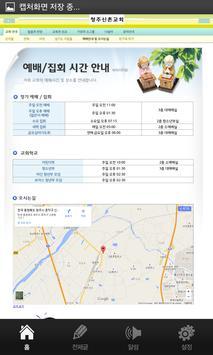 청주신촌교회 apk screenshot
