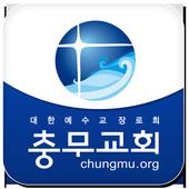 충무교회 icon